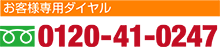 お客様専用ダイヤル 0120-41-0247