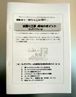 水廻り工事成功のポイント(キッチンリフォーム)