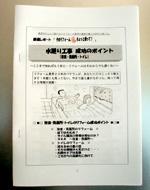 水廻り工事成功のポイント(浴室・洗面所・トイレ)