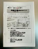内装工事成功のポイント(クロス・床)