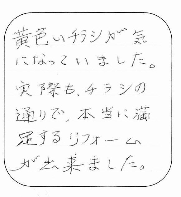 堀さんコメント