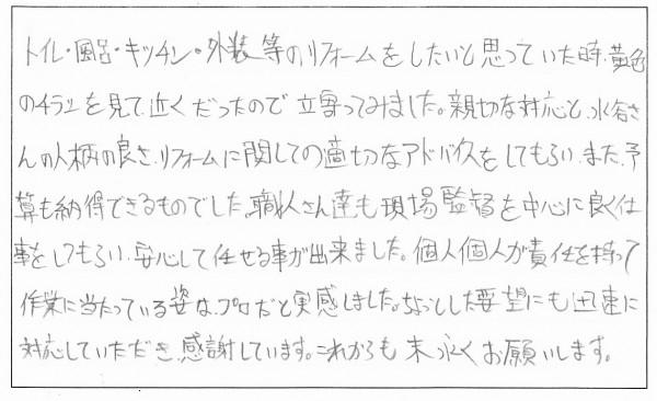 山田さんコメント1