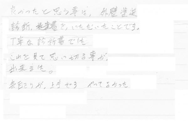 玉田コメント